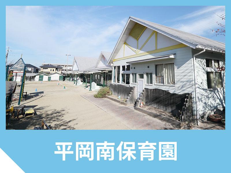 school_hiraoka