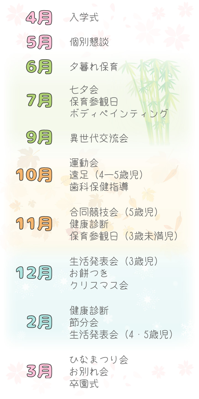 school_program